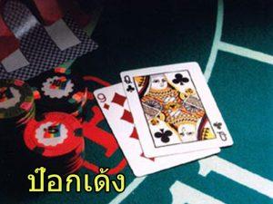ป๊อกเด้งไทย